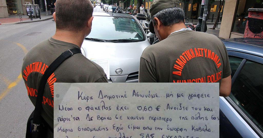 Ξανθιά 30ρα κουκλαρα άφησε μήνυμα στη δημοτική αστυνομία για να μην της γράψουν κλήση