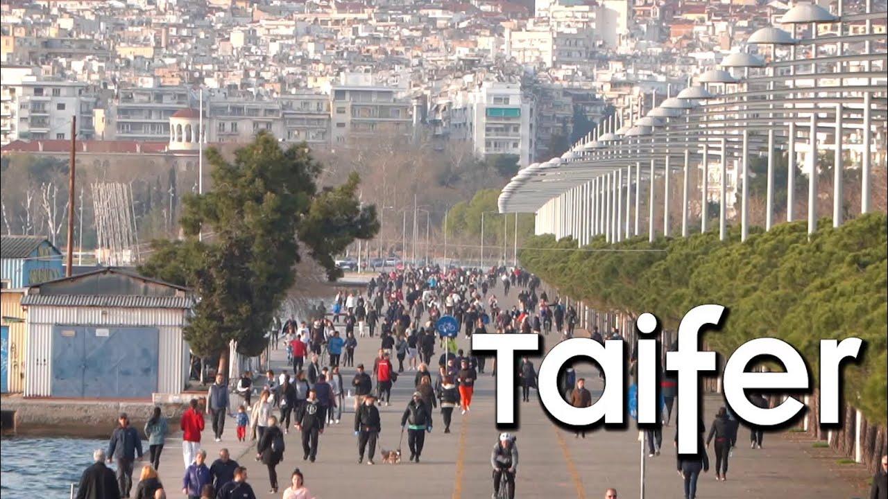Εξαλλος ο δήμαρχος Θεσσαλονίκης όταν τους είδε όλους κάτω στην παράλια