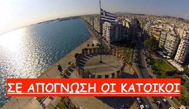 Έξω φρενών ο δήμαρχος έδωσε την εντολή που φοβόντουσαν όλοι στην Θεσσαλονίκη