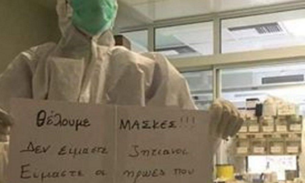 Παπανικολάου: Συγκλονίζουν οι νοσηλευτές – Δεν είμαστε ζητιάνοι